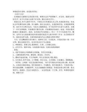 国旗下讲话稿《讲文明懂礼仪》.doc