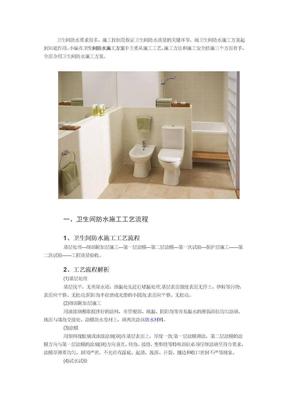 详细的卫生间防水施工方案.doc