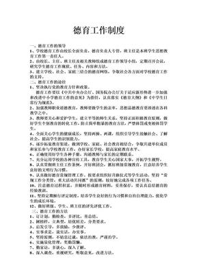 德育工作制度.doc