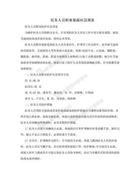 医务人员职业暴露应急预案.doc
