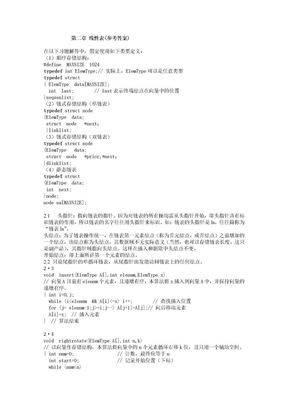 唐策善数据结构答案-用C语言描述.doc