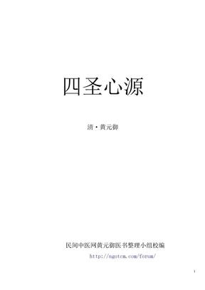 四圣心源四圣心源.doc