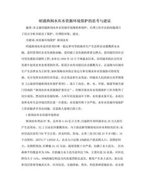 昭通渔洞水库水资源环境保护的思考与建议.doc