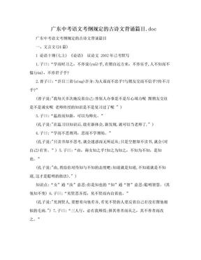 广东中考语文考纲规定的古诗文背诵篇目.doc.doc