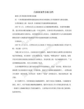 白冰冰案件分析文档.doc