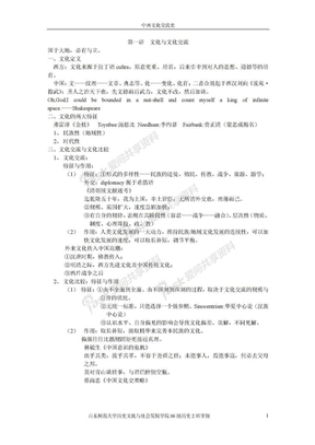 中西文化交流史(限选).doc