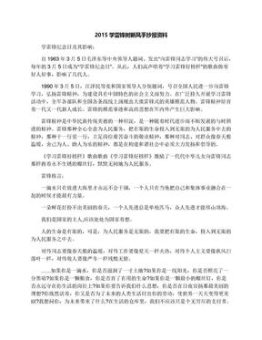 2015学雷锋树新风手抄报资料.docx