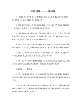 小学四年级奥数题库.doc