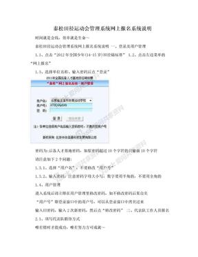 泰松田径运动会管理系统网上报名系统说明.doc