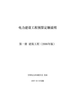 (电力建设工程预算定额)第一册:建筑工程(2006年版)定额说明.doc