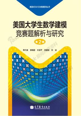 美国大学生数学建模竞赛试题解析与研究第二版.pdf