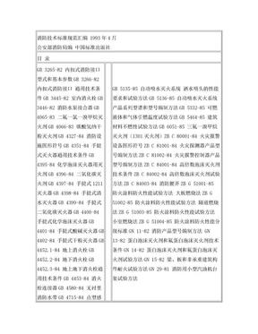 消防技术标准规范汇编.doc