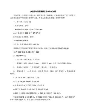 小学四年级下册数学期末考试试题.docx