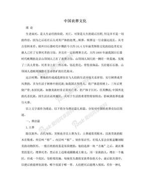 中国丧葬文化.doc