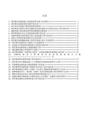 混凝土结构加固资料集.doc