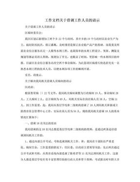 工作文档关于借调工作人员的请示.doc