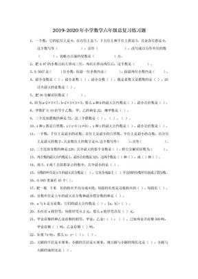 2019-2020年小学数学六年级总复习练习题.doc