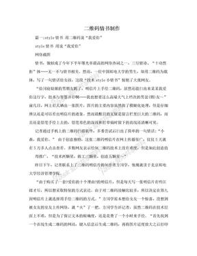 二维码情书制作.doc