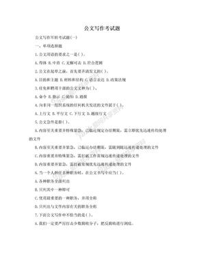 公文写作考试题.doc