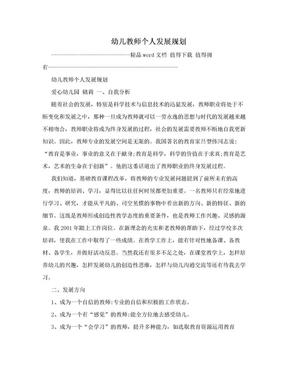 幼儿教师个人发展规划.doc