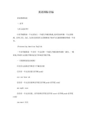 英语音标发音规则.doc