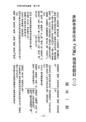 富永一登:唐钞李善单注本《文选》残卷校勘记02.pdf