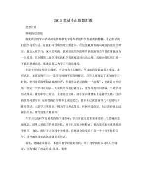 2013党员转正思想汇报.doc