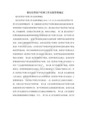 银行信贷客户经理工作交接管理规定.doc