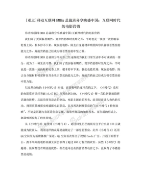 [重点]移动互联网EMBA总裁班分享映盛中国:互联网时代的电影营销.doc