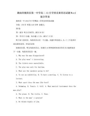 湖南省衡阳县第一中学高二12月学科竞赛英语试题Word版含答案.doc