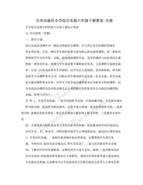长春出版社小学综合实践六年级下册教案-全册.doc