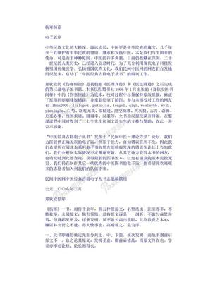 伤寒恒论简体版.doc