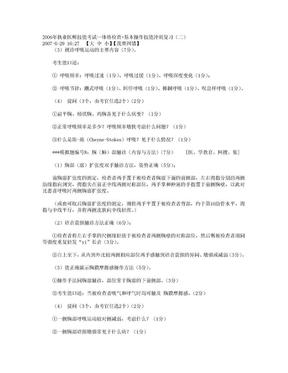 执业医师技能考试--体格检查+基本操作技能冲刺复习(二).doc