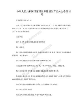 医师执业注册管理办法(2017年版).doc