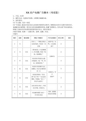 XX房产电视广告脚本文案.doc