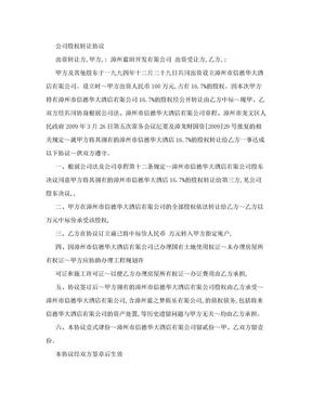 公司股权转让协议.doc