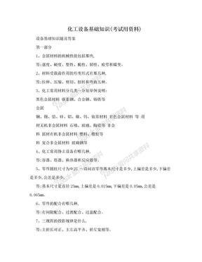 化工设备基础知识(考试用资料).doc