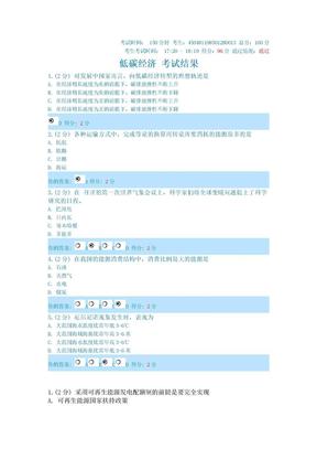 2013年广西公需科目考试-低碳(汇集版).doc