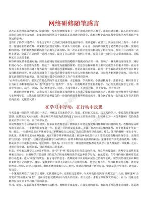 网络研修随笔感言.doc