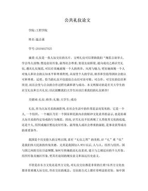 公共礼仪论文.doc