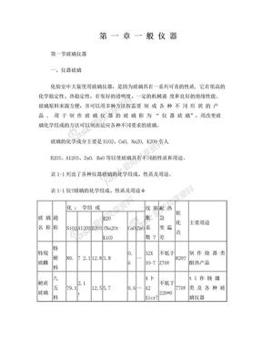 化验员读本+第四版上册_000270.doc