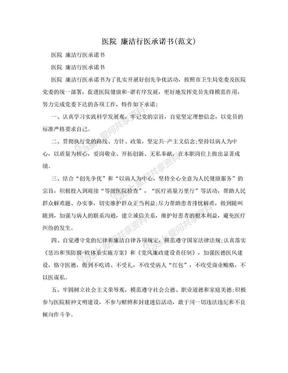 医院 廉洁行医承诺书(范文).doc