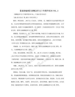 【最新编排】新概念作文十年精华范本VOL.2.doc