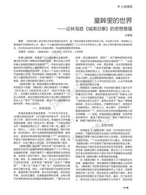 童眸里的世界_论林海音_城南旧事_的思想意蕴.pdf