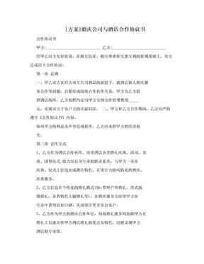 [方案]婚庆公司与酒店合作协议书.doc