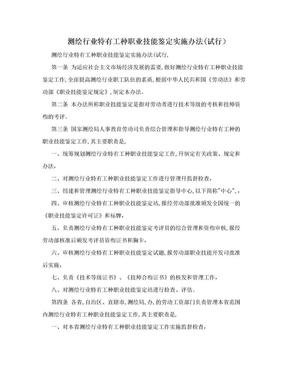 测绘行业特有工种职业技能鉴定实施办法(试行).doc