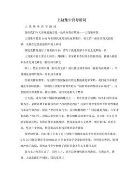 上饶集中营导游词.doc