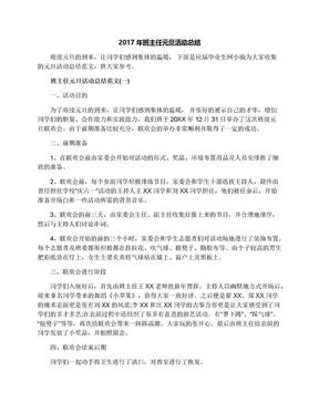 2017年班主任元旦活动总结.docx
