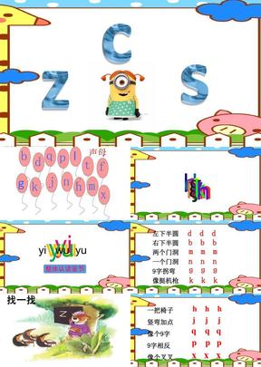 部编版小学语文一年级上册《zcs》课件精品.pptx