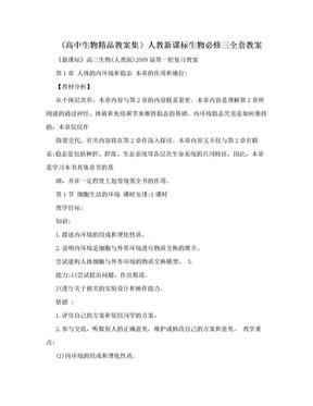 (高中生物精品教案集)人教新课标生物必修三全套教案.doc